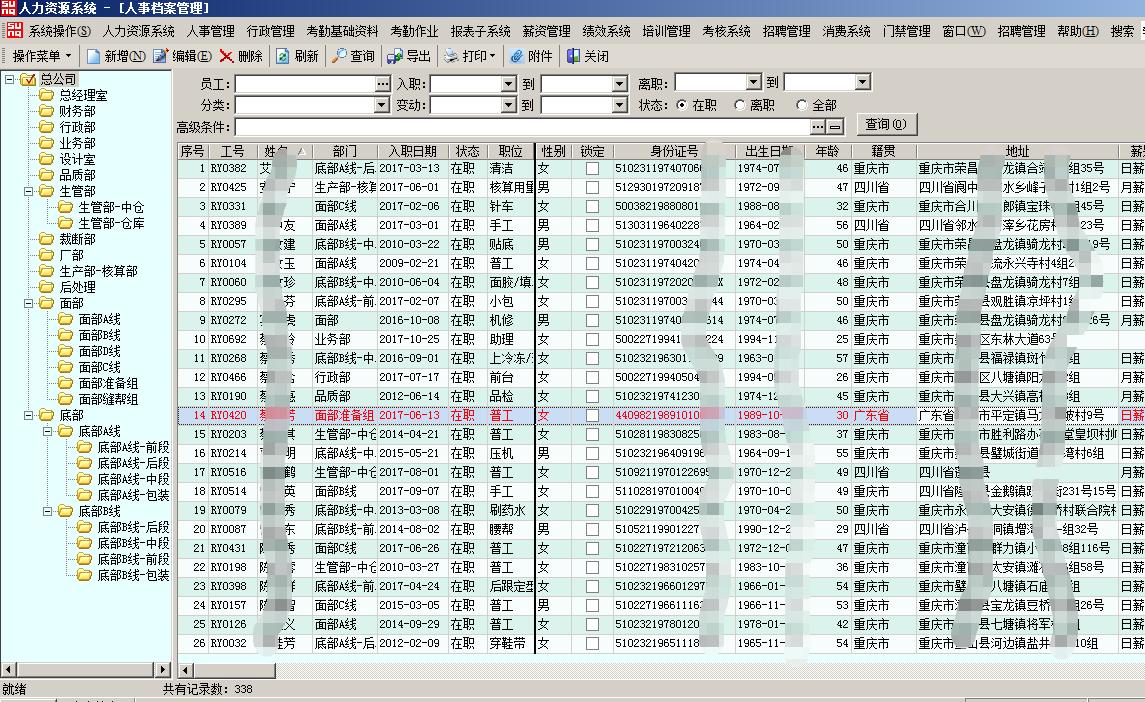 人事档案管理系统